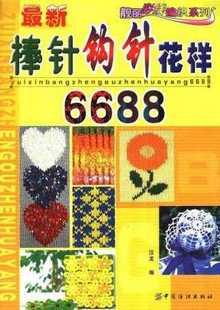 Zuixn Bangzen Gouzhen Huayang №6688 2003