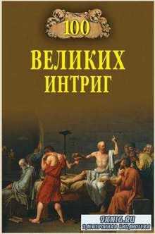 Виктор Еремин - 100 великих интриг (2013)