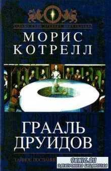 Морис Котрелл - Грааль Друидов (2007)