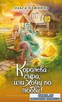 Клуб Веселых Чародеек (3 книги) (2017)