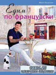 Евсевский Ф. - Едим по-французски (2009)
