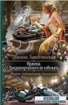 Милена Завойчинская - Собрание сочинений (21 книга) (2013-2017)