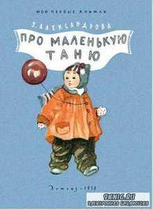 Зинаида Александрова - Собрание сочинений (38 книг) (1935-2004)