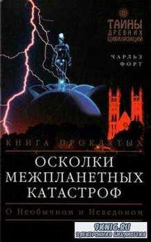 Чарльз Форт - Осколки межпланетных катастроф (2006)