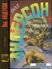 Англо-американская фантастика XX века (96 книг) (1992-1997)