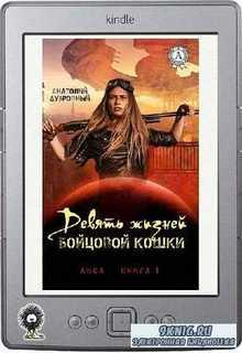 Дубровный Анатолий - Девять жизней бойцовой кошки