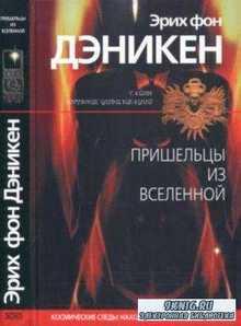 Дэникен Э. фон - Пришельцы из вселенной. Космические следы: находки, открытия, феномены (2004)