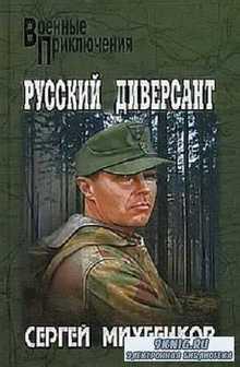 Михеенков Сергей - Русский диверсант (АудиоКнига)