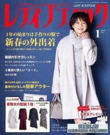 Lady boutique №1 2018