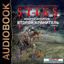 S-T-I-K-S. Второй Хранитель. Книга 1 (Аудиокнига)