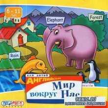Английский для детей. Мир вокруг нас. 6-11 лет