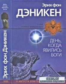 Дэникен Э. фон - День, когда явились боги... (2004)