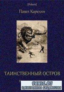 Павел Сергеевич Карелин (Красник) - Таинственный остров (2018)