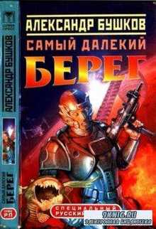Бушков А. - Самый далекий берег (2003)