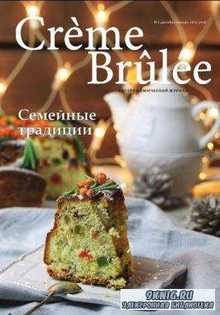 Creme Brulee / Крем-брюле №2  (декабрь-январь /  2015-2016)