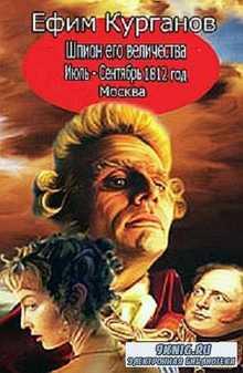 Курганов Ефим - Шпион его величества, или 1812 год. Том 2: Июль-Сентябрь. Москва (АудиоКнига)