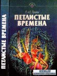 Лукины Л. и Е. - Петлистые времена (1996)