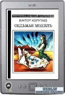 Колупаев Виктор - Седьмая модель (сборник)
