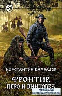 Калбазов Константин - Перо и винтовка (АудиоКнига)