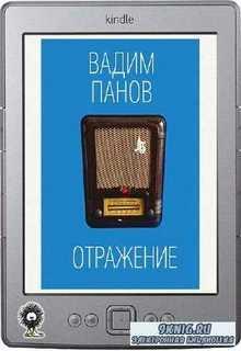 Панов Вадим - Отражение