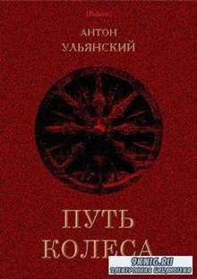 Антон Григорьевич Ульянский (Владимир Николаевич Свинцов) - Путь колеса (20 ...