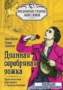 Кэрри Гринберг. Екатерина Коути - Длинная серебряная ложка (2013)