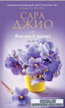 Сара Джио - Собрание сочинений (8 книг) (2014-2017)