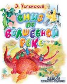 Эдуард Успенский - Собрание произведений для детей (159 книг) (1966-2013)