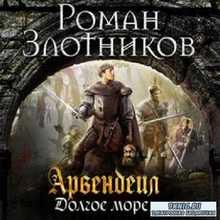 Злотников Роман - Долгое море (АудиоКнига)