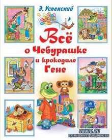 Эдуард Успенский - Всё о Чебурашке и Крокодиле Гене (2012)