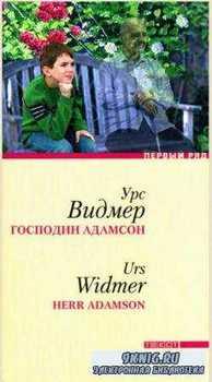 Первый ряд (Впервые) (103 книги) (2001-2014)