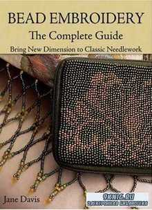 Bead embroidery. The complete guide. Вышивка бисером. Руководство