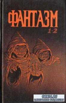 Мэри Флауэрс - Фантазм (2 книги) (1993)