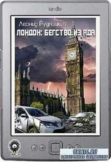 Рудницкий Леонид - Лондон: Бегство из ада
