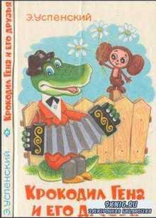 Эдуард Успенский - Крокодил Гена и его друзья (1996)