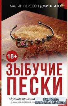 Мастера саспенса (18 книг) (2014-2017)
