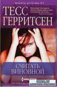 Шедевры детектива № 1 (50 книг) (2013-2017)