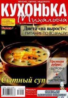 Кухонька Михалыча №1 (149) (январь /  2018)