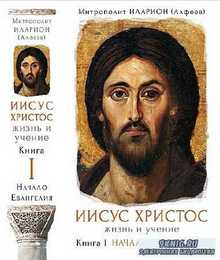 Алфеев Митрополит Иларион - Иисус Христос. Начало Евангелия (Аудиокнига)