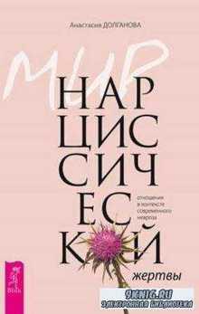 Анастасия Долганова - Мир нарциссической жертвы: отношения в контексте совр ...