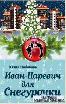 Новогодняя комедия (34 книги) (2009-2016)