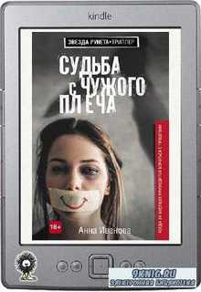 Иванова Анна - Судьба с чужого плеча