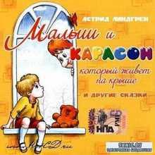 Линдгрен Астрид - Малыш и Карлсон, который живет на крыше и другие сказки (Аудиокнига)