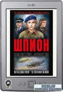 Елеонский Владилен - Шпион товарища Сталина (сборник)