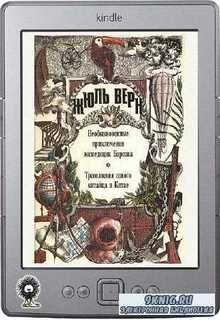 Верн Жюль - Необыкновенные приключения экспедиции Барсака. Треволнения одного китайца в Китае