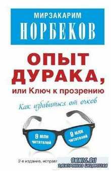 Норбеков Мирзакарим - Опыт дурака или ключ к прозрению: Как избавиться от очков (Аудиокнига) читает Геннадий Смирнов