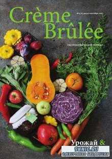 Creme Brulee / Крем-брюле №4 (6) (август-сентябрь /  2016)
