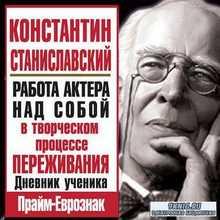 Станиславский Константин - Работа актера над собой (Аудиокнига)