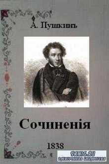 Александр Пушкин - Сочинения (8 томов) (1838)