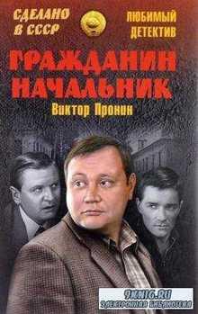 Сделано в СССР. Любимый детектив (63 книги) (2014-2017)